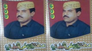 Mukhtiar Ali Sheedi Old Vol 600 Album Ag Muhnjo Yaar Endo // Khairpur Je Manho Chayo Ho Tokhe