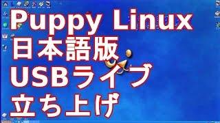 getlinkyoutube.com-Puppy Linux(パピーリナックス)日本語版USBからライブ立ち上げ71