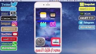 getlinkyoutube.com-طريقة فحص جهازك الايفون iphone 6S هل يحتاج الى صيانة