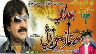 getlinkyoutube.com-MUMTAZ MOLAI CHANDIO NEW ALBUM 21 EID 2016 SONG YAAR JA DUKH KAHEN JEY KIYAN HAWALY