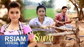 getlinkyoutube.com-[Official MV] เหตุผลของคนจะไป : ธัญญ่า อาร์ สยาม | เพลงแก้ อ้ายมีเหตุผล