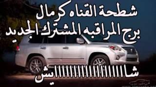 getlinkyoutube.com-شطحة القناه شيلة طرب 2014