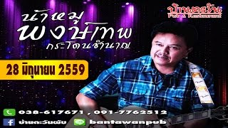 getlinkyoutube.com-น้าหมู พงษ์เทพ Live in บ้านตะวันผับ 28 มิถุนายน 2559
