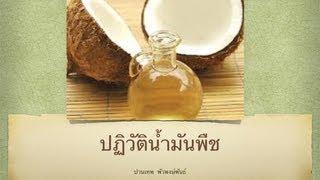 getlinkyoutube.com-2013 10 04 พูดคุยกับ อ ปานเทพ เรื่องประโยชน์น้ำมันมะพร้าว