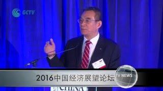 2016中国经济展望论坛