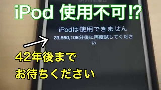 getlinkyoutube.com-IPod Touchが約45年間使用停止に・・・
