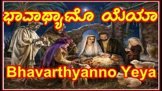 getlinkyoutube.com-Bhavarthyanno Yeya- Version-I (Konkani Christmas Song)