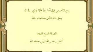 أيها الموحدون المخلصون : الثبات ..الثبات ، لفضيلة الشيخ العلامة أحمد الحازمي حفظه الله