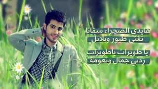 getlinkyoutube.com-ياطويرات - سلام الخالد