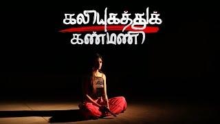 Kaliyugathu Kanmani - New Tamil Short Film 2018 width=
