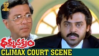 getlinkyoutube.com-Extraordinary Climax Court Scene | Dharma Chakram | Venkatesh | Prema |