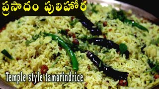 getlinkyoutube.com-Prasadam Pulihora (Temple Style Pulihora) Recipe by Attamma TV