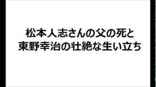 getlinkyoutube.com-松本人志さんの父の死と、東野幸治の壮絶な生い立ち