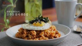 getlinkyoutube.com-(침샘폭발) 자취생 간단요리, 고추장 참치 볶음밥 :: 키미(Kimi)