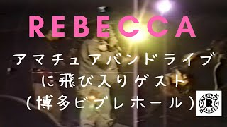 getlinkyoutube.com-REBECCA レベッカ ラズベリードリーム LIVE飛び入り参加
