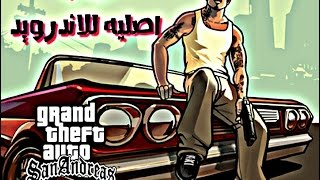 getlinkyoutube.com-تنزيل لعبة درايفر GTA SA مهكره واصليه اصدار 1.08