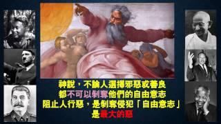 getlinkyoutube.com-基督教的繆誤: 全能和全善的神是荒繆的