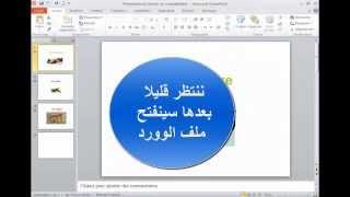 getlinkyoutube.com-الدرس الثاني : طريقة لتحويل ملفPowerPoint إلى Word بدون برامج 2014 (أحمد العروصي)