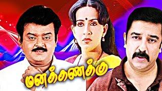 Tamil Full Movie   MANAKKANAKU  Kamal, Vijayakanth, Rajesh,Sarath Babu