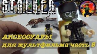 getlinkyoutube.com-S.T.A.L.K.E.R. обзор новых аксессуаров для мультфильма. Новое оружие brickarms! Слепые псы!