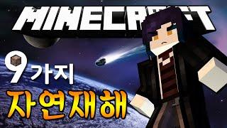 getlinkyoutube.com-강려크한 9가지 자연재해! [ 마인크래프트 원커맨드 리뷰 ] Minecraft Natural Disaster ONE COMMAND Review