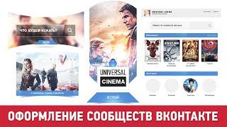getlinkyoutube.com-Уроки фотошопа. Оформление группы Вконтакте. UNIVERSAL CINEMA (Заказать)