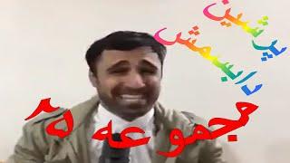 getlinkyoutube.com-لب خوانی Persian Dubsmash پرشین دابسمش داب اسمش ایرانی #25 iranian irani جدید