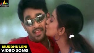 Pallakilo Pellikuthuru Songs | Muddhu Leni Prema Video Song | Gowtam, Rathi | Sri Balaji Video