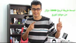 getlinkyoutube.com-أبسط إستراتيجية لربح 1000 دولارعن طريق دعوة الأصدقاء الى موقع إتورو etoro