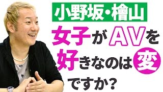 getlinkyoutube.com-【小野坂昌也・檜山修之】女子がAVを好きなのは変ですか?【声優スイッチ】