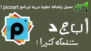 getlinkyoutube.com-#1 / تحميل واضافة اكثر من 200 خط عربي لبرنامج picsart !