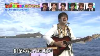 getlinkyoutube.com-AMEMIYA 嵐に捧げる歌