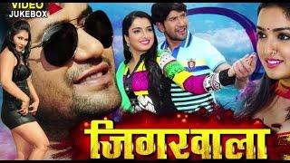 JIGARWALA - New Bhojpuri VIDEO JUKEBOX 2015  - Feat.Nirahua & Aamrapali