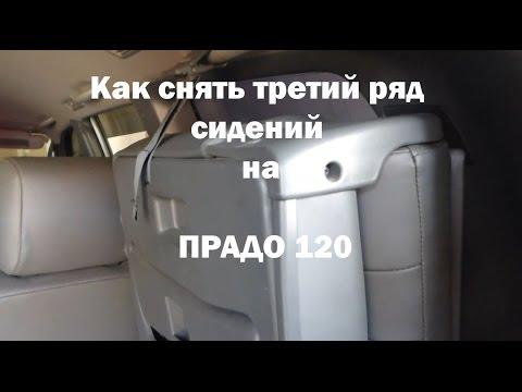Как снимается третий ряд сидений на ПРАДО 120