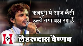 getlinkyoutube.com-Lehrudas Vaishnav  Live Performance on Kalyug Ye Kaisi Ulti Ganga Baha Raha Hai