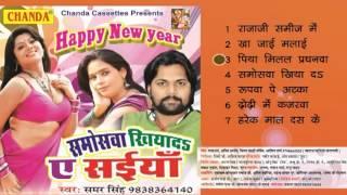 getlinkyoutube.com-Samoswa Khiya D Ae Saiya    समोसवा खियादा ए सईयां    Samar Singh    Bhojpuri Hot Songs