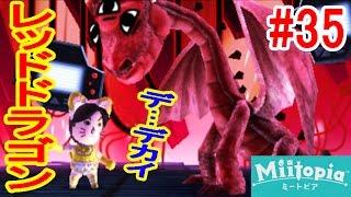 getlinkyoutube.com-#35【レッドドラゴンがデカ過ぎる!】つちのこの必殺技が強すぎて楽勝!? ミートピア つちのこ実況