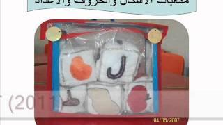 getlinkyoutube.com-وسائل تعليمية متنوعة من تصميم معلمة رياض الأطفال.wmv