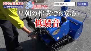 getlinkyoutube.com-YS1070T ヤマハの除雪機は化け物か!?