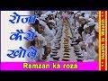 Ramzan ka roza - रोजा  कैसे खोले -  Ramzan Ka Roza kaise rakhen in urdu hindi