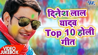 "getlinkyoutube.com-निरहुआ टॉप 10 होली गीत 2017 - Video JukeBOX - Dinesh Lal ""Nirahua"" - Bhojpuri Hot Holi Songs 2017"