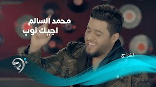 getlinkyoutube.com-محمد السالم - اجيك نوب / Video Clip