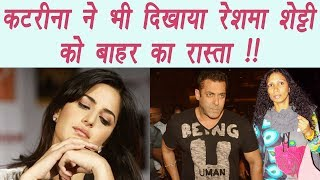 Katrina Kaif to Part Ways with Reshma Shetty and Join Salman Khan | FilmiBeat