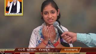 getlinkyoutube.com-Nandani Khosla, Dehradun speak about Sant Rampal Ji Maharaj