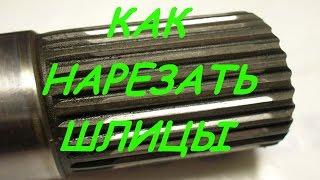 getlinkyoutube.com-Как нарезать шлицы болгаркой на валу