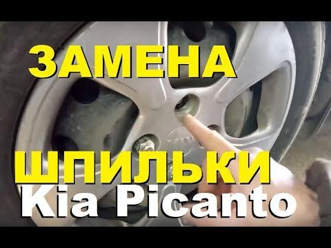 Kia Picanto замена шпильки колеса переднего