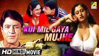 Koi Mil Gaya Mujhe | Hindi Movie 2018 | Arun Govil, Indrani Haldar | Full Movie width=