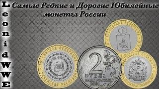 getlinkyoutube.com-Самые Дорогие и Редкие Юбилейные монеты России