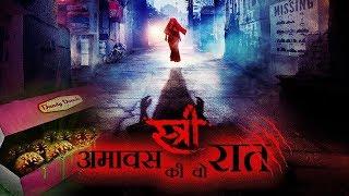 स्त्री - अमावस की वो रात | लेटेस्ट हॉलीवुड हॉरर मूवी इन हिंदी | Hollywood Dubbed Movie In Hindi