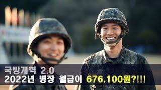 국방개혁 2.0으로 병사 월급이 오릅니다  대표 이미지